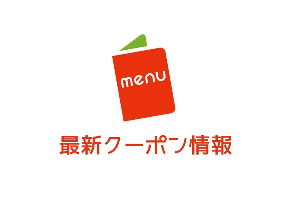 【最新】menu(メニュー)の割引クーポン番号&プロモーションコード一覧