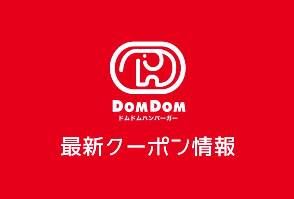 【最新】ドムドムバーガーのクーポン番号&プロモーションコード一覧