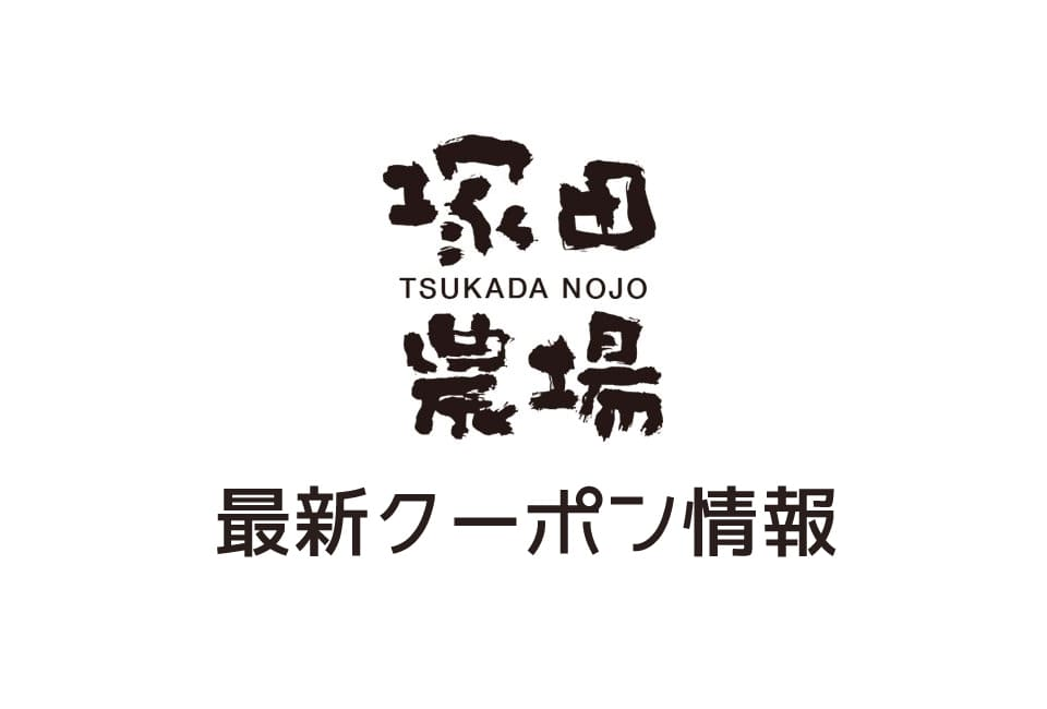 【最新】塚田農場のクーポン番号&プロモーションコード一覧