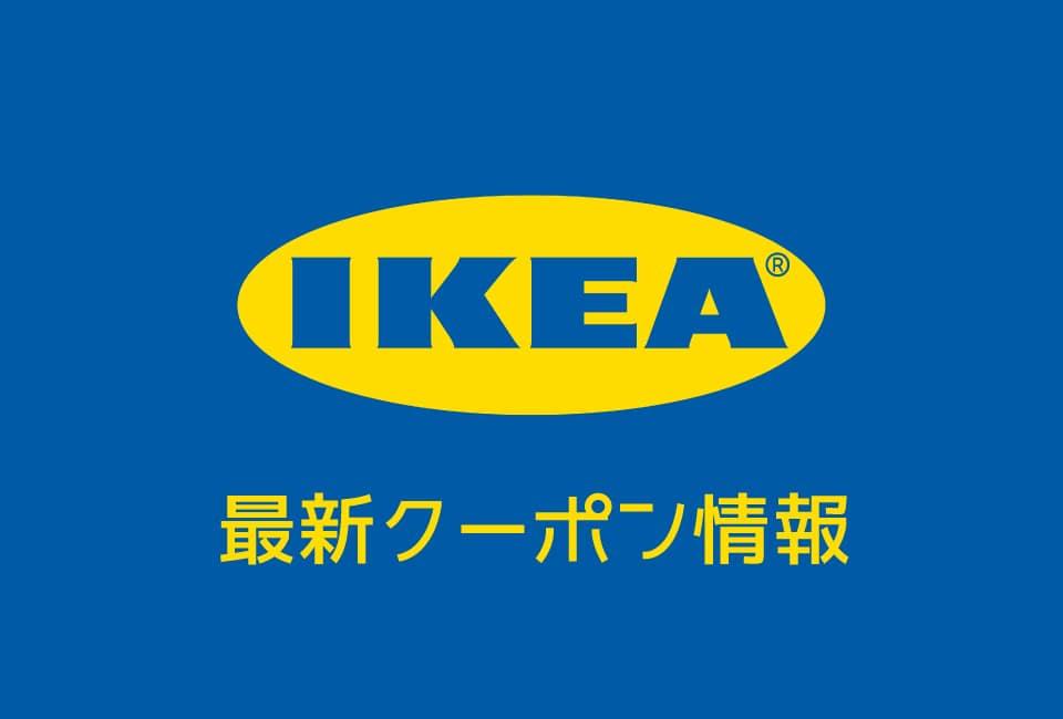 【最新】IKEA(イケア)のクーポン番号&プロモーションコード一覧
