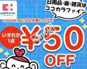 1000円以上購入で1点限り 50円OFF