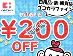 2000円以上購入で1点限り 200円OFF