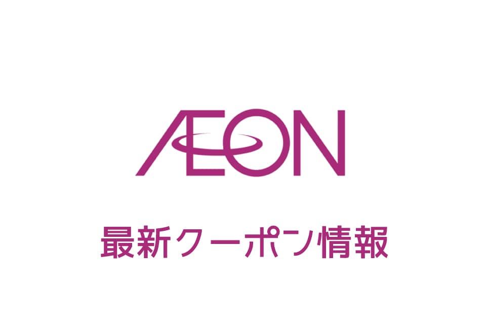 【最新】イオンのクーポン番号&プロモーションコード一覧