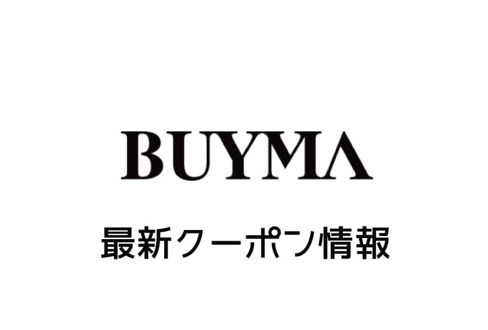 バイマ(BUYMA)の割引クーポン番号&プロモーションコード一覧