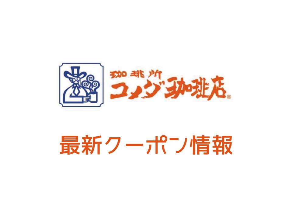 【6月最新】コメダ珈琲のクーポン番号&コード一覧【2020年】