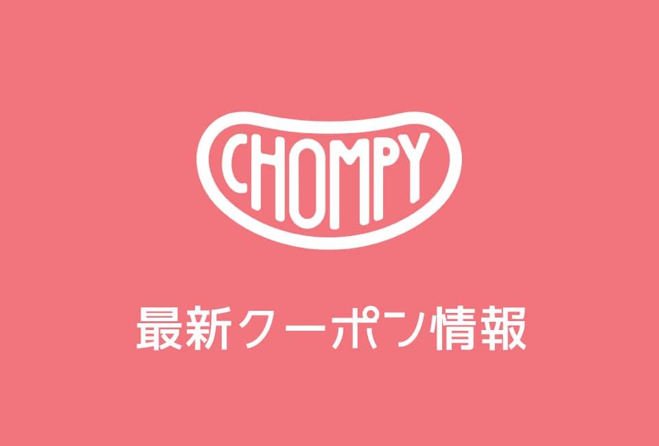 Chompy(チョンピー)のクーポン番号&プロモーションコード一覧
