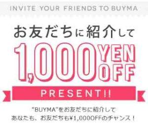 初回限定!下記リンクから会員登録で1000円OFFクーポンプレゼント