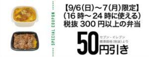 税抜300円以上の弁当
