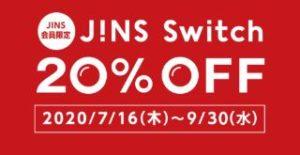 店舗&WEB両方で使える JINS Switch 20%OFFクーポン