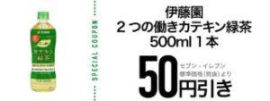 伊藤園2つの働きカテキン緑茶500ml 1本