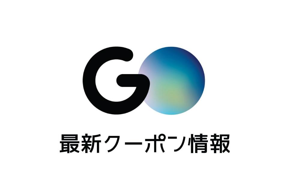 【10月最新】2000円割引!GOタクシー(旧モブ)のクーポン番号&プロモーションコード一覧【2020年】