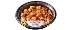 花椒が決め手の四川風麻婆豆腐
