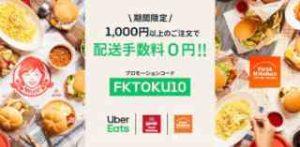 ウェンディーズ&ファーストキッチンの配送手数料が1000円以上購入で期間中何度でも無料
