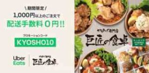 巨匠の食卓の配送手数料が1000円以上購入で期間中何度でも無料