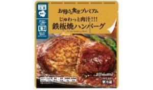 じゅわっと肉汁!鉄板焼ハンバーグ