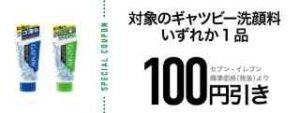 対象のギャッツビー洗顔料いずれか1品 100円引き