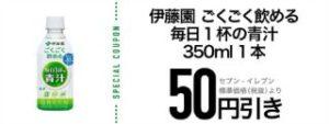 伊藤園ごくごく飲める毎日1杯の青汁350ml