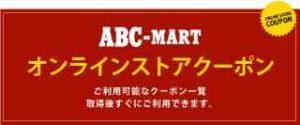 ABCマートの公式クーポンページ