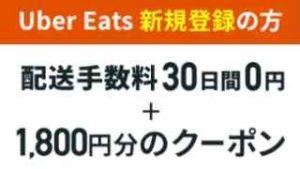 auスマートパスプレミアム会員限定!Uber Eats新規登録で1800円OFF+30日間送料0円