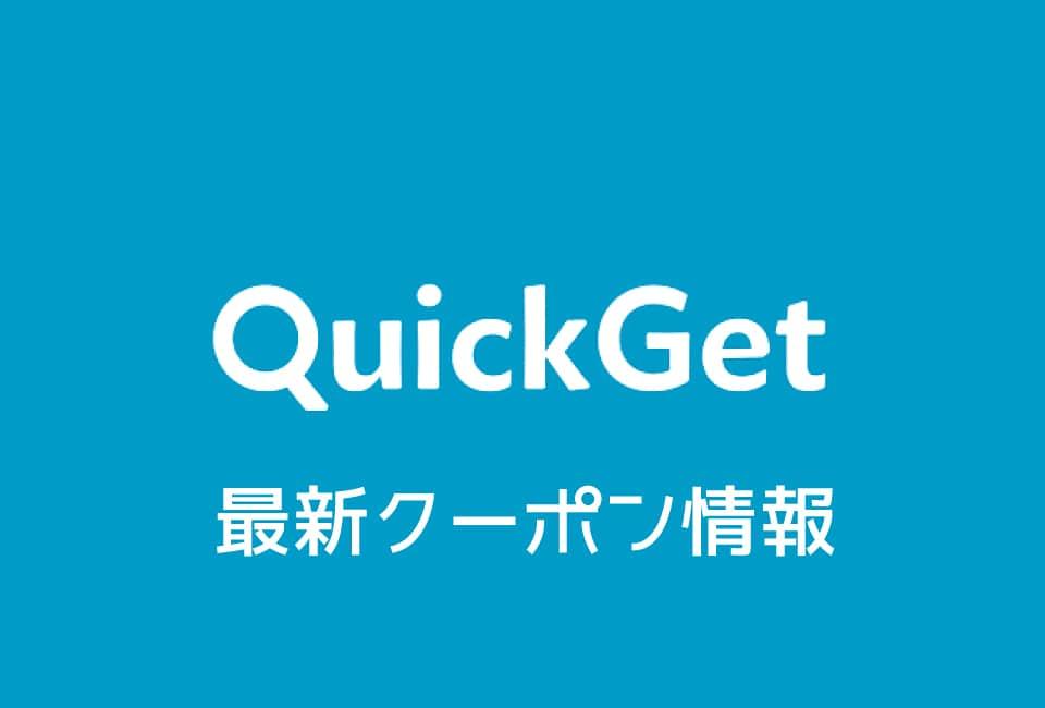 QuickGet(クイックゲット)のクーポン番号&プロモーションコード一覧