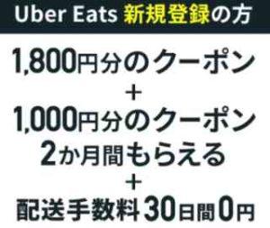 Uber Eats&auスマートパスプレミアム新規登録で1800円OFF+1000円OFFクーポン2ヶ月分(au以外の方も登録可)