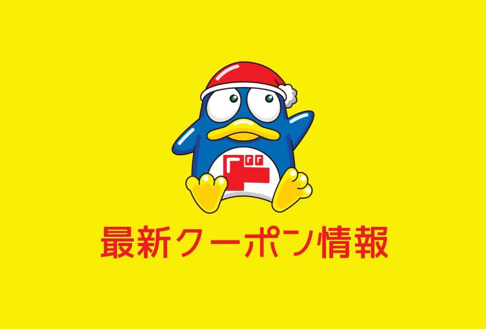 ドンキホーテ(majica)のクーポン番号&プロモーションコード一覧