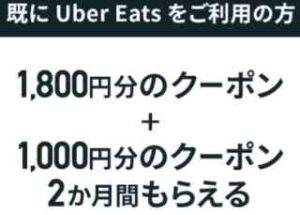 Uber Eats既存ユーザー限定!auスマートパスプレミアム新規登録で1800円OFF+1000円OFFクーポン2ヶ月分(au以外の方も登録可)