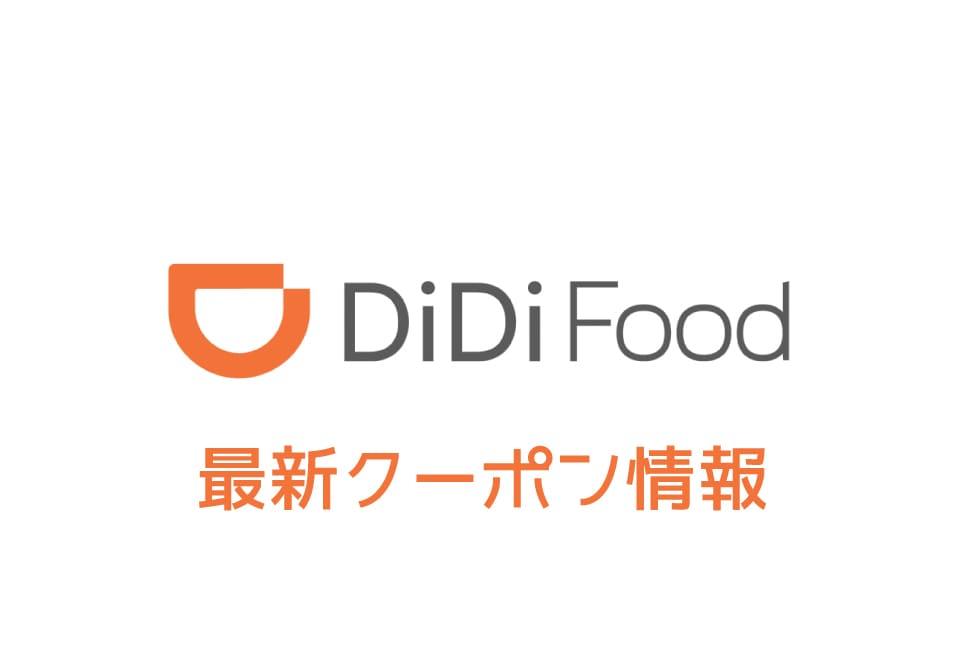 DiDi Food(ディディフード)のクーポン番号&プロモーションコード一覧