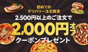 2500円以上注文で2000円OFF
