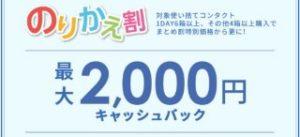 のりかえ割最大2000円キャッシュバック