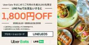初回限定!LINE Payでの支払いで1800円以上注文で1800円OFF(先着3万名様)