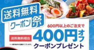 600円以上注文で400円OFF