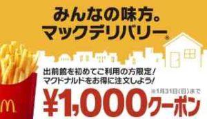 初回限定!1000円OFF(マクドナルドコラボ)