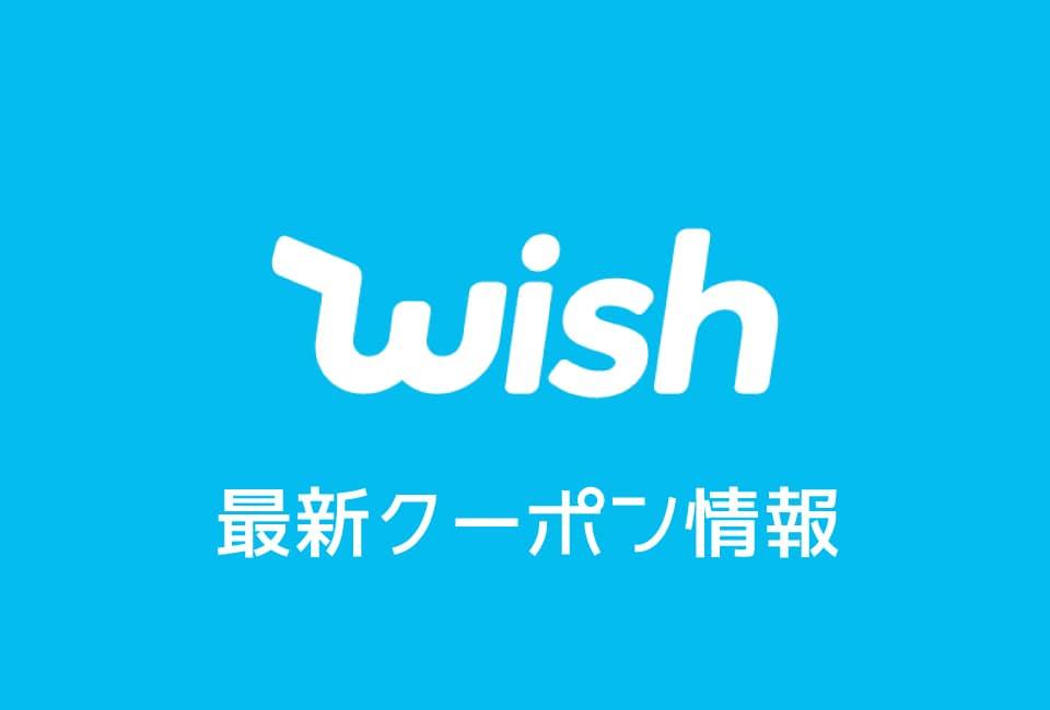 Wishのクーポン番号&プロモーションコード一覧