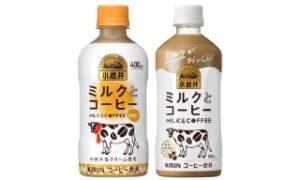 ホット小岩井ミルクとコーヒー400ml or 小岩井ミルクとコーヒー500mlいずれか1点