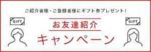 友達紹介クーポン!1000円分ギフト券プレゼント