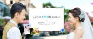 しまうま新婚割!写真プリント1000円+フォトブック1000円 合計2000円分プレゼント