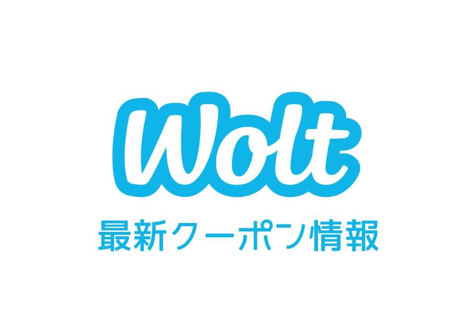 Wolt(ウォルト)のクーポン番号&プロモーションコード一覧