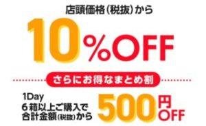 アイシティ会員様は店頭価格から10%OFF or 1Day6箱以上ご購入で合計から500円OFF