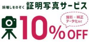 カメラのキタムラ証明写真10%OFF