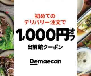 初回注文限定!1000円割引オフ