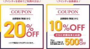 アイシティ初めての方は店頭価格から20%OFFまたは会員様は店頭価格から10%OFF or 1Day6箱以上ご購入で合計から500円OFF