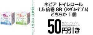 ネピア トイレロール1.5倍巻8R シングルorダブル