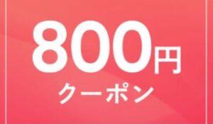 8000円以上のお買い物で使える 800円クーポン