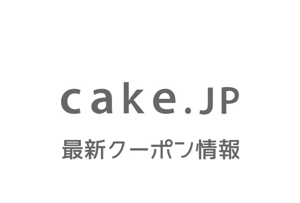 Cake.jp(ケーキジェーピー)のクーポン番号&プロモーションコード一覧