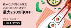 初回限定!750円以上注文で2200円OFF