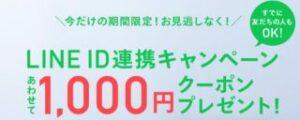 LINE ID連携で1000円OFF