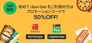 PayPayまたはLINEPayで1000円以上支払いで50%OFF(