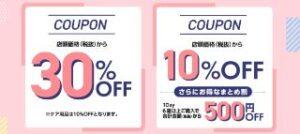 アイシティ初めての方は店頭価格から30%OFFまたは会員様は店頭価格から10%OFF or 1Day6箱以上ご購入で合計から500円OFF