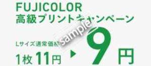 FUJICOLOR高級プリント限定!Lサイズ 9円